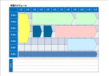 カレンダー カレンダー 2015 無料 印刷 : 年間スケジュール2(エクセル ...